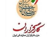 بیانیه حزب کارگزاران به مناسبت پیروزی حسن روحانی در انتخابات