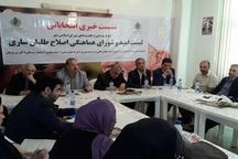 نشست - انتخاباتی ائتلاف تعدادی از کاندیداهای شورای اسلامی در لیست امید و شورای هماهنگی اصلاح طلبان ساری