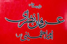 درسنامه عرفان نظری امام خمینی(س)  منتشر شد