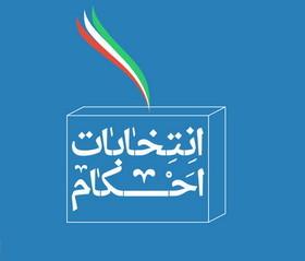 احکام ویژه ایام انتخابات