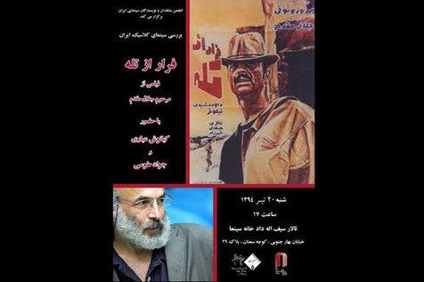 «فرار از تله» در «مرور سینمای کلاسیک ایران»
