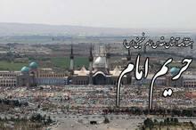 هفته نامه حریم امام در سایت جماران