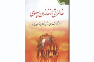 سلطنت محمدرضا از نظر مادر فرح