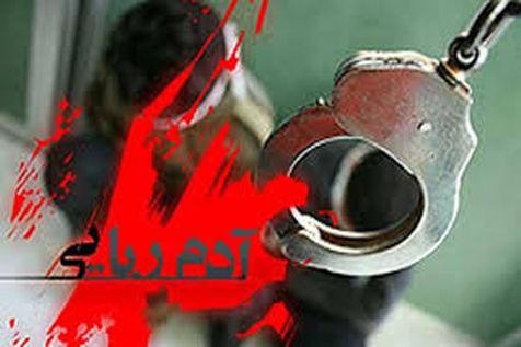 کودک ۹ ساله را در مشهد دزدیند و در قم رها کردند