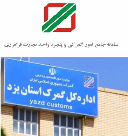 رئیس اتحادیه صادرکنندگان یزد: سامانه جامع امور گمرکی موجب شفافیت تجاری می شود