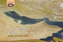 «تاریخ خلیج فارس و ممالک همجوار»