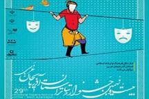 تبلیغات ضعیف و نبود دوره های آموزشی مشکلات جشنواره تئاتر امسال آذربایجان غربی است