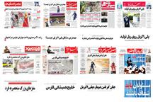 صفحه اول روزنامه های اصفهان - سه شنبه اول آبان