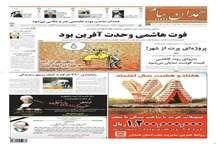 همدان پیام نوشت: قدردانی و حمایت مردم از مشی هاشمی