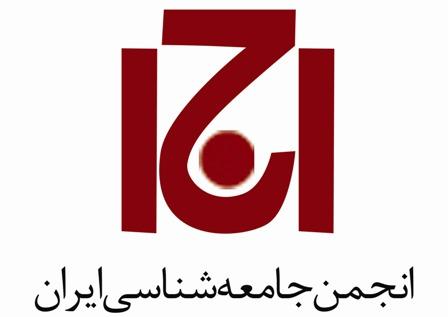 جی پلاس: برنامه نشست های انجمن جامعه شناسان ایران در هفته آخر بهمن+ جدول