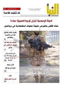 تصویر بروکسل در شماره اخیر نشریه تبلیغاتی داعش + عکس