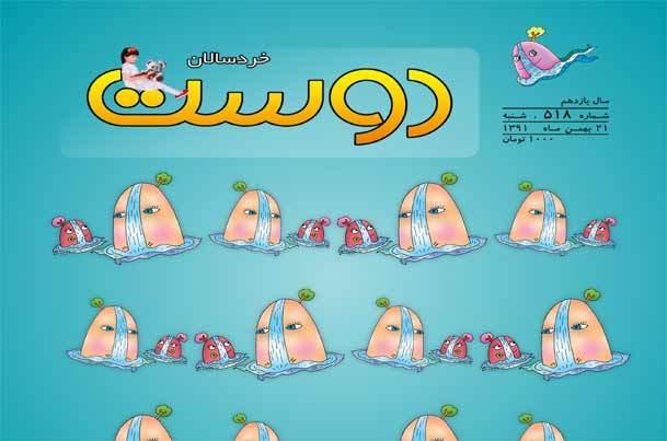 آبشارهای دوستی در شماره 518 مجله دوست خردسالان