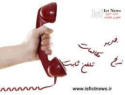 تعرفه نرخ جدید مکالمات تلفن ثابت