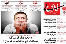 متلک جدید به عباس جدیدی، احمدی نژاد و ترامپ!