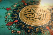 تمرکززدایی فعالیت های قرآنی در دستور کار وزارت فرهنگ و ارشاد اسلامی