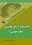 اندیشه و آرای تفصیلی امام خمینی (س) منتشر می شود