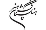 نامه اعتراضی هنرمندان در واکنش به حرفهای علی معلم