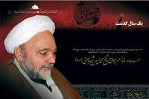 مراسم سالگرد ارتحال حجت الاسلام و المسلمین حاج شیخ محمد حسین شریعتی