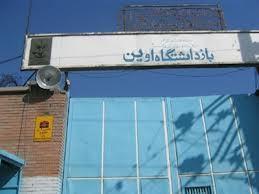 گزارش بازدیدهای اعضای کمیسیون امنیت از زندان ها به رییس قوه قضاییه ارائه شد
