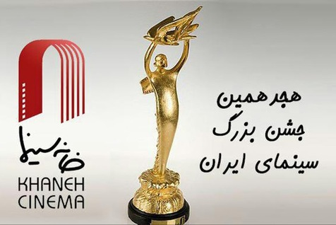 داوران بخش مستند هجدهمین جشن سینمای ایران معرفی شدند