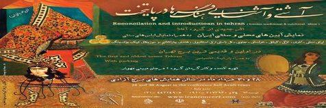 برج آزادی، میزبان نمایش اقوام ایرانی