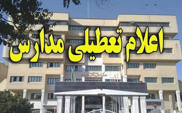کلیه مدارس مناطق  19 گانه شهر تهران و شهرستان ری و اسلامشهر فردا تعطیل است