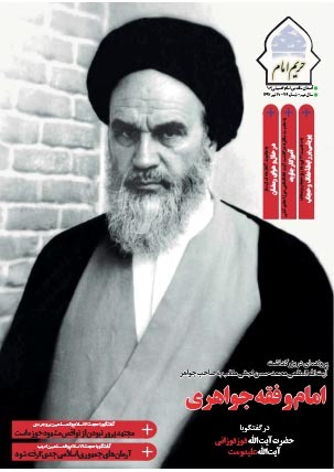 شماره 74 نشریه حریم امام منتشر شد