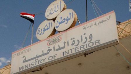 ساختمان وزارت کشور یمن بمباران شد