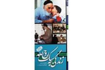 برش های مصوری از سیره خانوادگی حضرت امام در کتاب «زندگی به سبک روح الله»