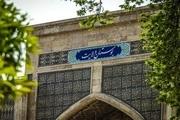 بوستان ولایت در ساری افتتاح شد