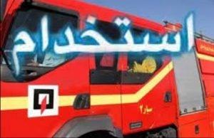 آغاز ثبت نام برای جذب نیروی آتشنشان در شهرداری های گیلان