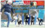 روزنامههای ورزشی بیست و سوم مهرماه