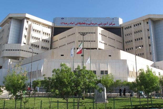 بیمارستان امام رضا آماده ارائه خدمات به زوار اربعین است