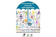 شهرداری تهران 50 ویژه برنامه در هفته سلامت برگزار می کند