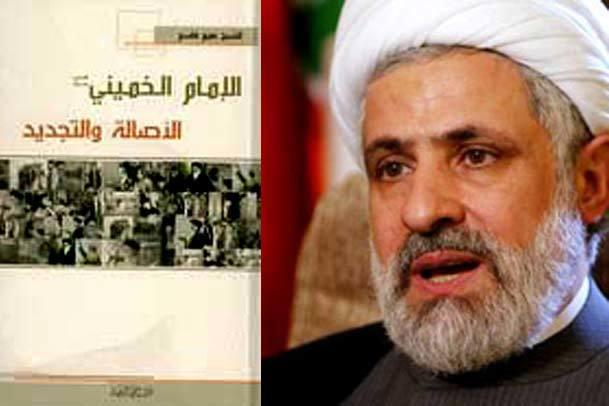 کتاب «امام خمینی؛ اصالت ونوآوری» در لبنان منتشر شد