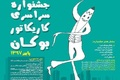 برگزاری جشنواره سراسری کاریکاتور بوکان به تعویق افتاد