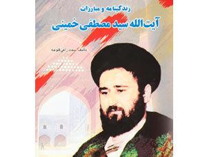 تجدید چاپ کتاب  زندگینامه ومبارزات سیاسی آیت الله سید مصطفی خمینی