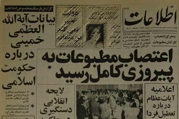 پیام  امام خمینی برای پایان اعتصاب مطبوعات