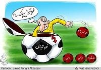 فوتبالی که هرچه هست پاک نیست!