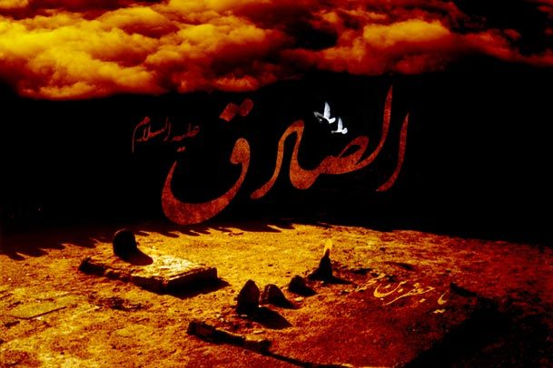 """امام جعفر صادق (ع) """"شیخ الائمه"""""""