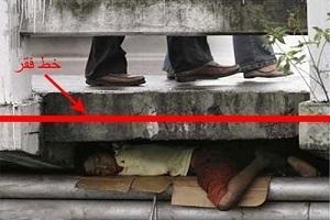 خط فقر ماهانه برای هر ایرانی