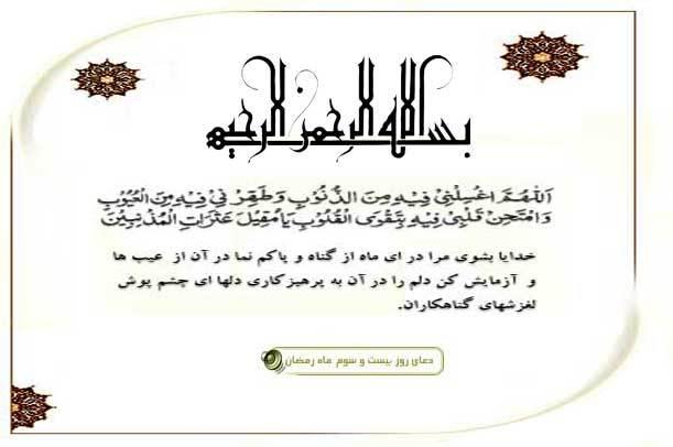 دعای روز بیست و سوم ماه مبارک رمضان + صوت