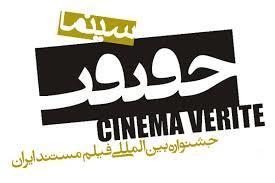 چک سفیدامضای معتبرترین جشنواره خاورمیانه برای مهتاب کرامتی و کاکایی