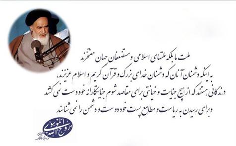 بیان افتخارات مکتب تشیع در وصیتنامه امام خمینی (س)