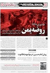 «روضه یمن» در شماره 54 خط حزب الله