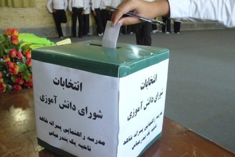 انتخابات شوراهای دانش آموزی، فردا برگزار میشود