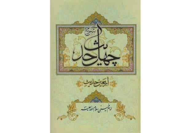 کتاب «شرح چهل حدیث حضرت امام خمینی (س)» به زبان کردی