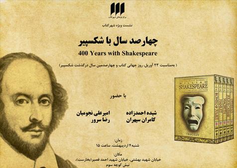 بزرگداشت شکسپیر و روز جهانی کتاب در شهر کتاب