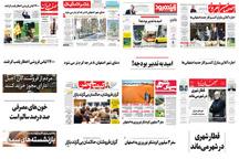 صفحه اول روزنامه های امروز اصفهان- دوشنبه 20 اسفند