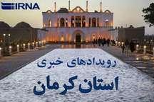 رویدادهای خبری روز دوشنبه در کرمان